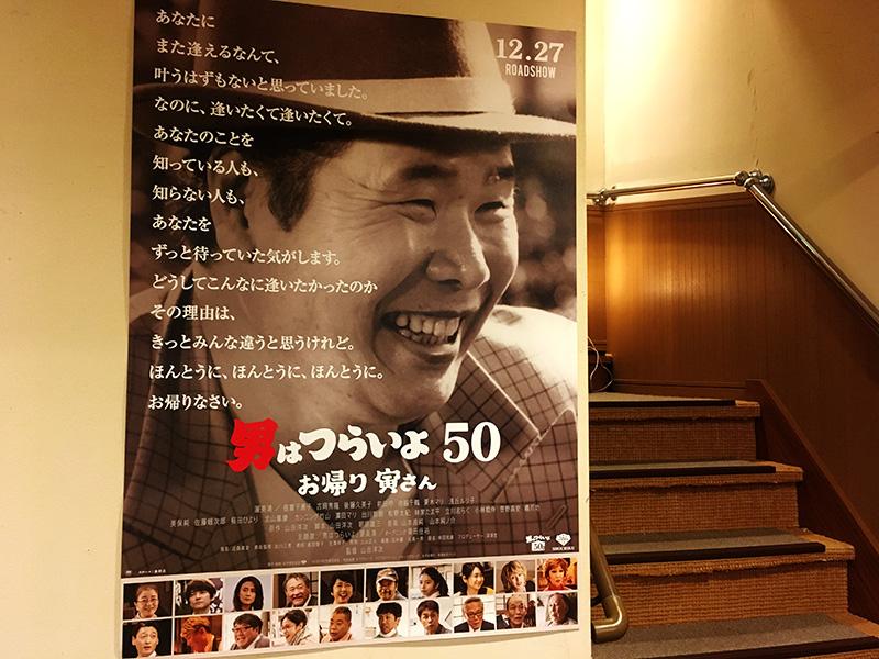 寅さん50作目