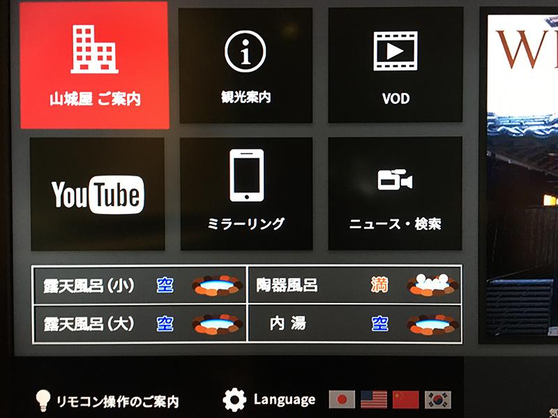 お風呂システムテレビ画面